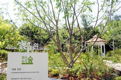 설렘정원은 재단법인 서울그린트러스트가 유한킴벌리의 후원으로 조성한 정원이다