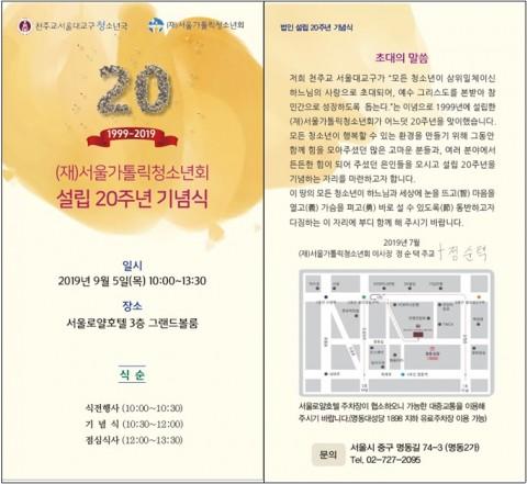 서울가톨릭청소년회가 설립 20주년 기념식을 연다