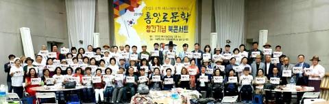 통일로문학 창간기념 북콘서트에서 단체 기념사진 촬영이 이뤄지고 있다, 강이례 시인 사진 제공
