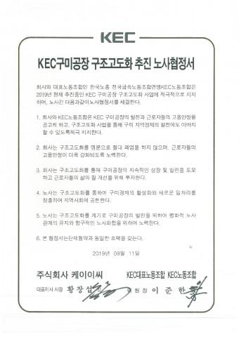 KEC구미공장 구조고도화 추진 노사협정서