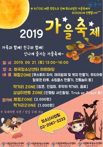 2019 가을축제 포스터