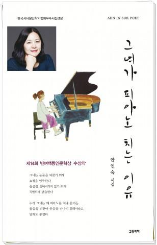 안인숙 시인의 첫 시집 그녀가 피아노 치는 이유 표지