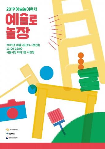 예술로놀장 포스터