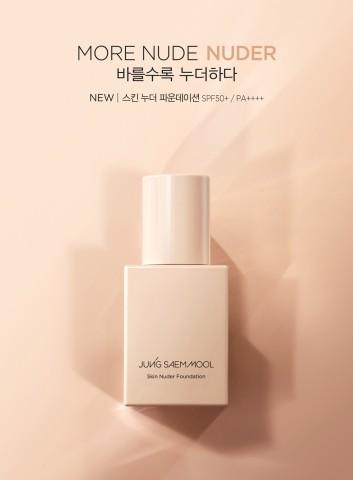 정샘물의 신제품 '스킨 누더 파운데이션'