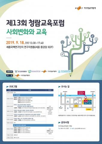 제13회 청람교육포럼 '사회변화와 교육' 포스터