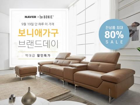 보니애가구 '네이버 브랜드데이' 감사제 개최