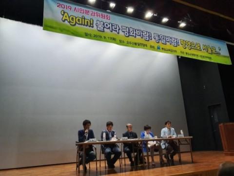 통일교육협의회 시민분과가 Again! 불어라 평화바람! 통일바람! 평양으로, 서울로… 라는 주제로 2019 시민분과 행사를 개최했다