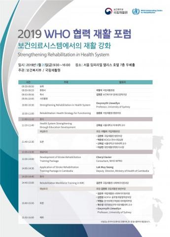 국립재활원이 2019 세계보건기구 협력 재활 포럼 Strengthening Rehabilitation in Health System를 개최했다