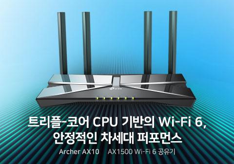 티피링크의 Wi-Fi 6 공유기 Archer AX10