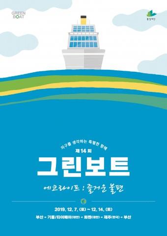 2019 그린보트 포스터