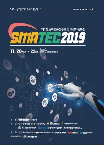 스마트공장구축 및 생산자동화전 포스터