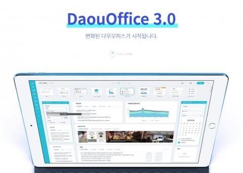 다우오피스 3.0 출시