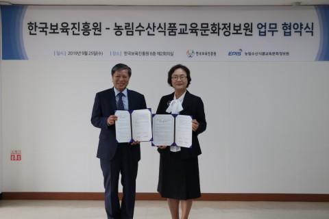 농림수산식품교육문화정보원은 한국보육진흥원과 보육서비스를 통한 농업 가치 및 농식품 소비 확산을 위한 업무협약을 체결했다