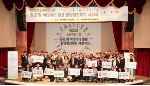 2019 농식품 공공 및 빅데이터 활용 창업경진대회 시상식