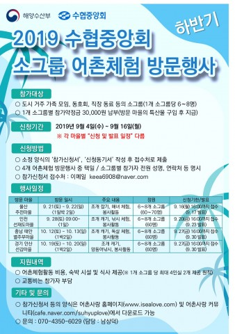 수협중앙회 소그룹 어촌체험 방문행사 안내