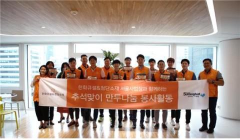 한화큐셀앤드첨단소재 임직원들이 만두를 빚어 추석맞이 만두나눔 봉사활동을 진행했다