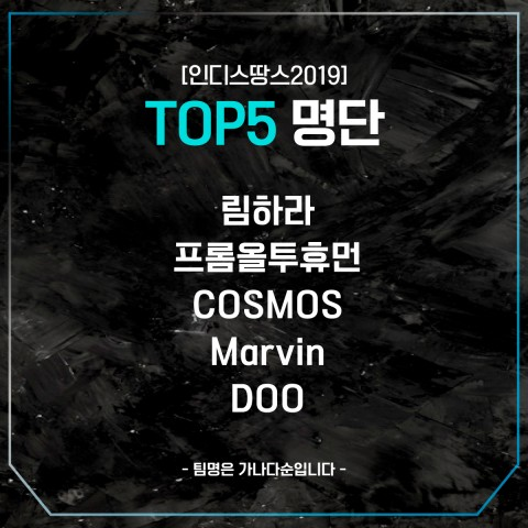 TOP 5 선정팀