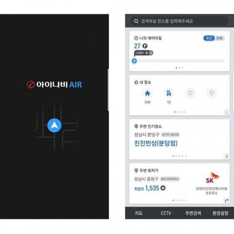 모바일 내비게이션 앱 '아이나비 에어', 대규모 리뉴얼, 업데이트 공개