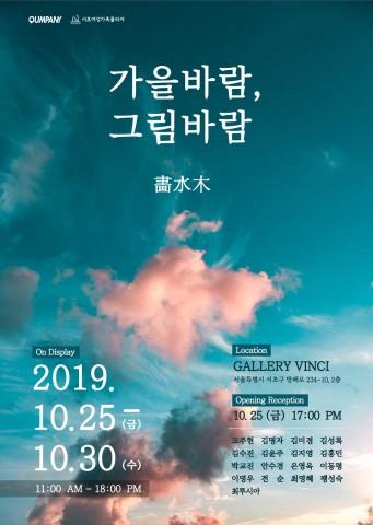 서초여성가족플라자 가을바람, 그림바람 展 포스터