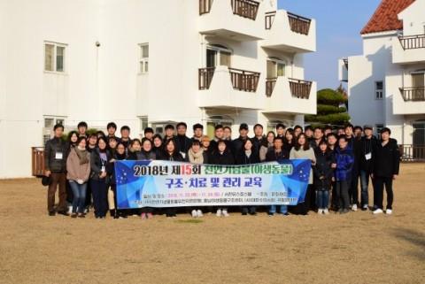 2018년 제15회 천연기념물야생동물의 구조·치료 및 관리 교육 참석자들