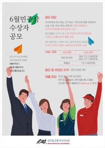 민주화운동기념사업회 제2회 6월민주상 공모 포스터