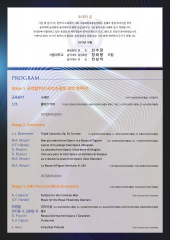 서울대학교총동창회 창립 50주년 기념 음악회 포스터
