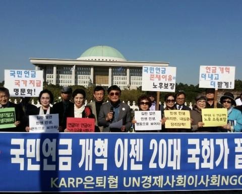 KARP은퇴협 기자회견