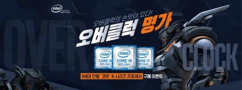 인텔 오버클럭 명가 구매 이벤트