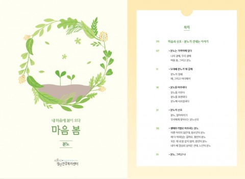 서울시는 정신건강 자가관리 콘텐츠 마음 봄 우울편, 불안편에 이어 분노편을 신규 출간했다