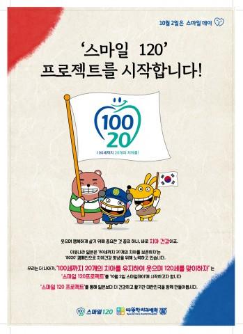 스마일 120 프로젝트 포스터