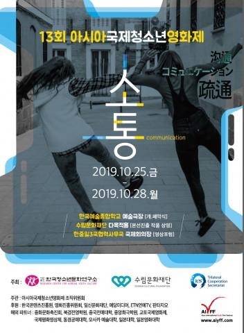 제13회 아시아국제청소년영화제는 10월 25~28일 서울에서 개최된다
