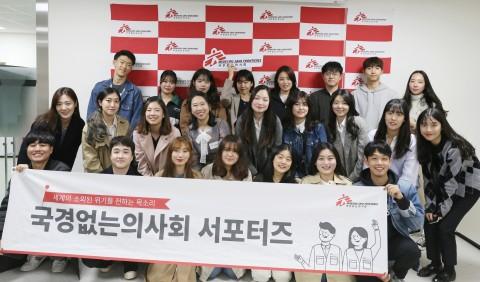 국경없는의사회 한국 사무소에서 대학생 서포터즈 2기 발대식이 개최됐다