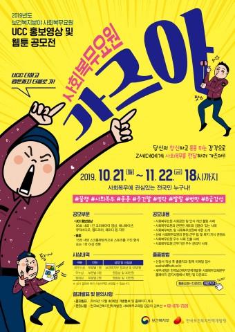한국보건복지인력개발원 사회복무요원 UCC 및 웹툰 공모전 포스터