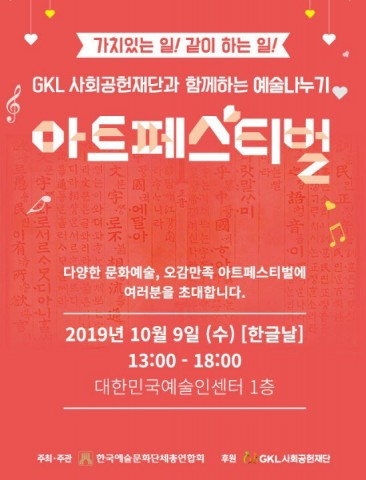 한국예총과 GKL사회공헌재단이 함께하는 아트페스티벌 포스터