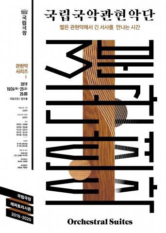 국립국악관현악단 3분 관현악 포스터