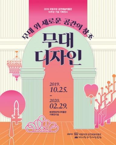 국립극장 공연예술박물관 10주년 기획전시 포스터