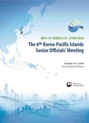 제6차 한-태평양도서국 고위관리회의 포스터