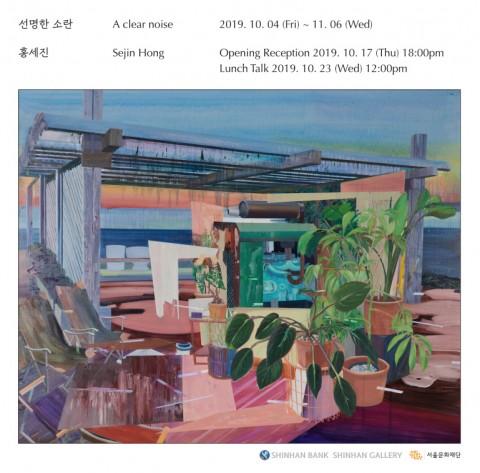 홍세진 작가 개인전 선명한 소란 포스터