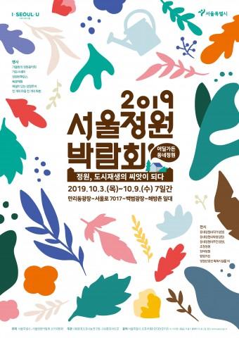 2019 서울정원박람회 포스터
