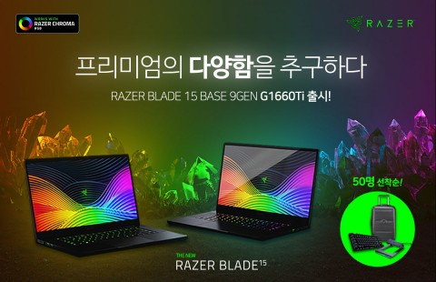 RAZER BLADE 15 Base 9Gen G1660Ti 출시