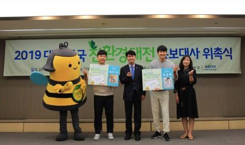 배우 김승현 가족, 친환경대전 홍보대사 위촉식