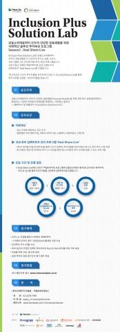 한국사회투자-메트라이프코리아재단, 임팩트투자 위한 6개 사회혁신조직 모집