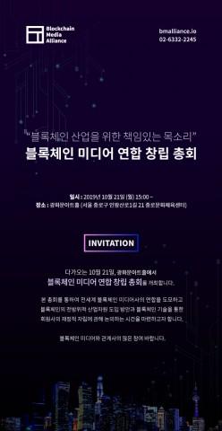 블록체인미디어연합 창립총회 개최