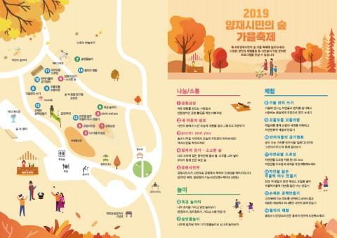 2019 양재시민의 숲 가을축제 팜플렛