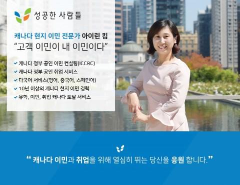 캐나다 공인 이민 법무사, 성공한 사람들 아이린 킴