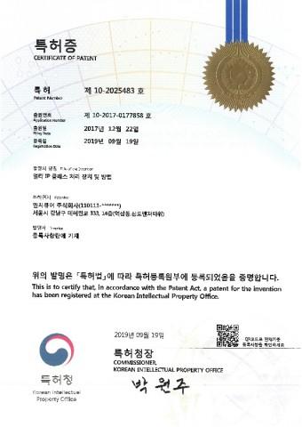 엔시큐어의 멀티 IP 클래스 처리 장치 및 방법 특허증