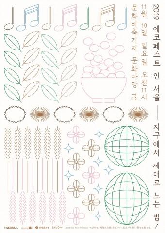 2019 에코페스트 인 서울 공식 포스터