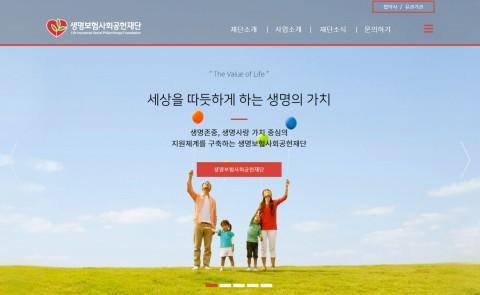 생명보험재단, 공식 홈페이지 리뉴얼 오픈