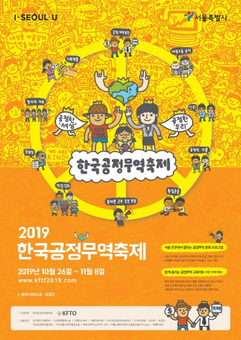 2019 한국공정무역축제 포스터