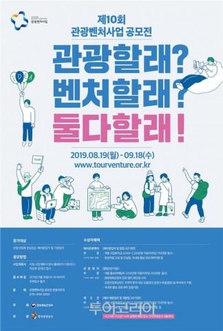 10회 관광벤처공모전 포스터